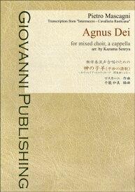 無伴奏混声合唱のためのマスカーニ:AGNUS DEI カヴァレリア・ルスティカーナ間奏曲ニヨル【楽譜】