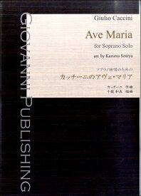 カッチーニのアヴェ・マリア ソプラノ独唱のための【楽譜】