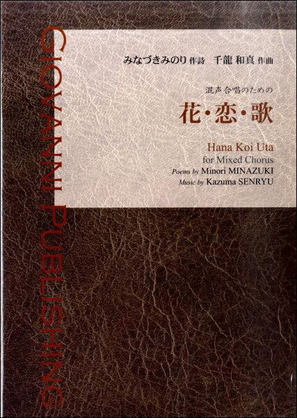 【取寄品】千龍和真:混声合唱のための 花・恋・歌【楽譜】
