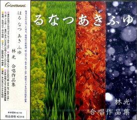 【取寄品】CD はる なつ あき ふゆ/林光 合唱作品集【メール便不可商品】