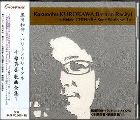 【取寄品】CD 黒川和伸・バリトンリサイタル 千原英喜歌曲全集1【メール便不可商品】