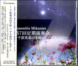 【取寄品】CD 〜千原英喜の宇宙×アイザワールド〜【メール便不可商品】