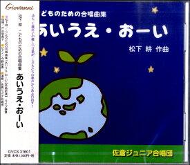 【取寄品】CD こどものための合唱曲集 あいうえ・おーい【メール便不可商品】