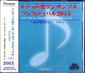 【取寄品】CD アルティ声楽アンサンブルフェスティバル2015VOL.1【メール便不可商品】