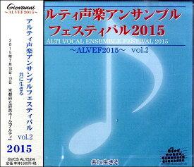 【取寄品】CD アルティ声楽アンサンブルフェスティバル2015VOL.2【メール便不可商品】