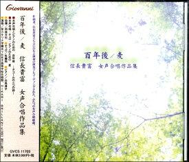 【取寄品】CD 百年後/麦 信長貴富 女声合唱作品集【メール便不可商品】