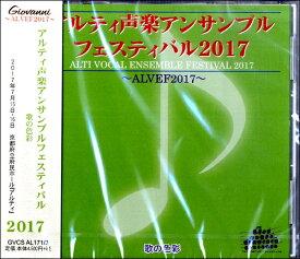【取寄品】CD アルティ声楽アンサンブルフェスティバル2017【メール便不可商品】【沖縄・離島以外送料無料】
