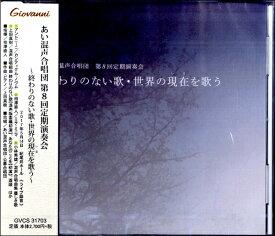 【取寄品】CD あい混声合唱団第8回定期演奏会【メール便不可商品】