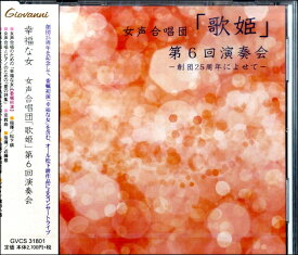 【取寄品】CD 幸福な女 女声合唱団「歌姫」第6回演奏会【メール便不可商品】