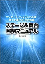 【取寄品】ステージ&舞台照明マニュアル エンターテインメントに必須!進化を遂げる「光の効果」【メール便を選択の場合送料無料】