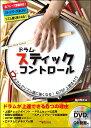 【取寄せ品】ドラムスティックコントロール〜口ドラムでリズム譜に強くなる4STEP【楽譜】【メール便を選択の場合送料…