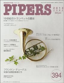 【取寄品】パイパーズ 2014年6月号