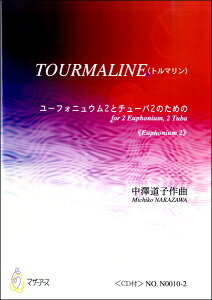 楽譜 TOURMALINE(トルマリン) ユーフォニュウム2 と チューバ2 のため≪ EUPHONIUM 2 ≫ /中澤道子 CD付【メール便を選択の場合送料無料】