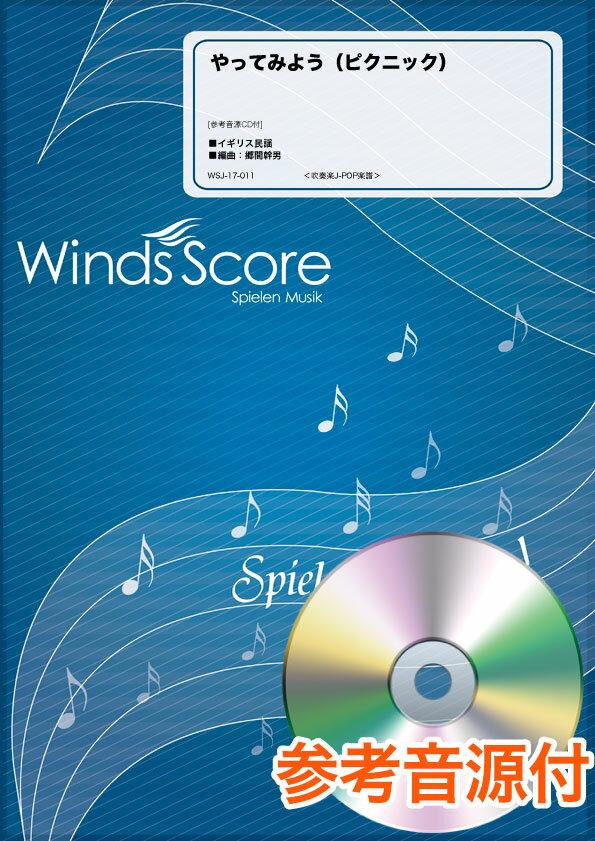 吹奏楽J−POP楽譜 やってみよう(ピクニック) 参考音源CD付【楽譜】【送料無料】【smtb-u】[音符クリッププレゼント]