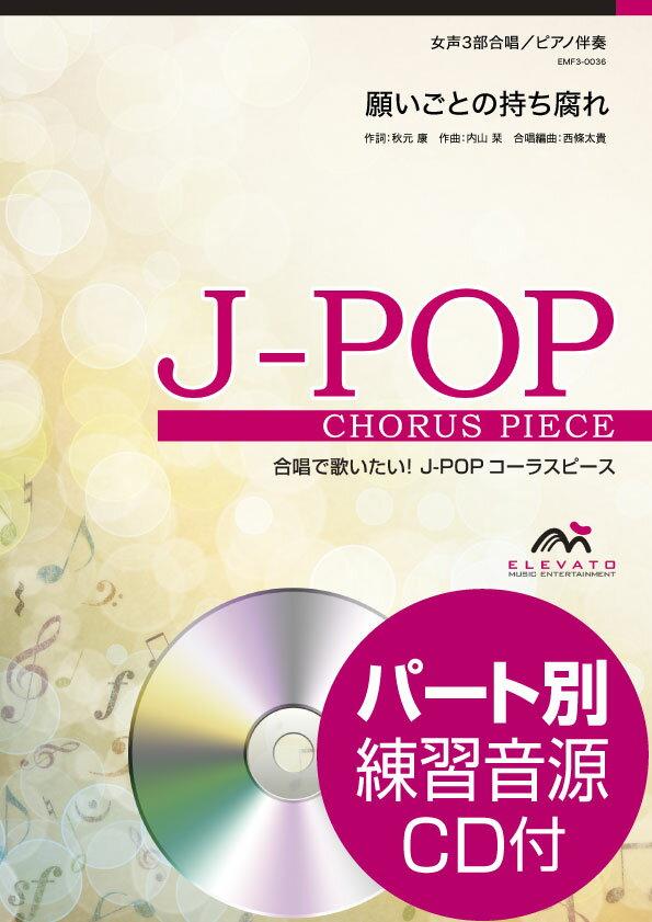 J−POPコーラスピース 女声3部合唱(ソプラノ・メゾソプラノ・アルト)/ ピアノ伴奏 願いごとの持ち腐れ CD付【楽譜】