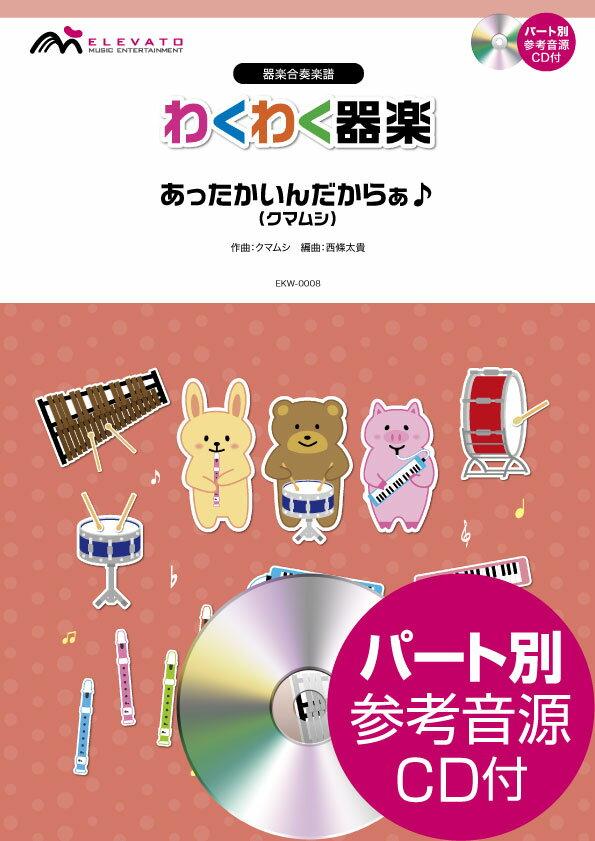 わくわく器楽 あったかいんだからぁ♪ クマムシ パート別参考音源CD付【楽譜】