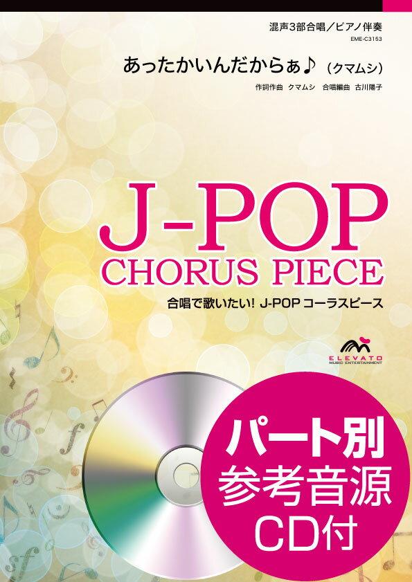 J−POPコーラスピース 混声3部合唱 あったかいんだからぁ♪ クマムシ CD付【楽譜】