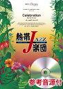 熱帯JAZZ楽団 Celebration(セレブレイション) 参考音源CD付【楽譜】【送料無料】【smtb-u】[音符クリッププレゼント]