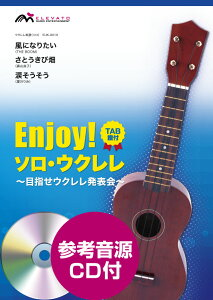 ウクレレ楽譜 風になりたい/さとうきび畑/涙そうそう THE BOOM/森山良子/夏川りみ CD付【楽譜】
