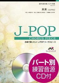 楽譜 J−POPコーラスピース 混声3部合唱 未来 コブクロ CD付