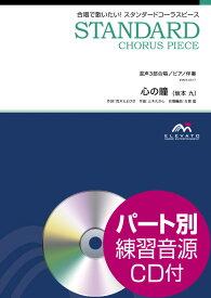 スタンダードコーラスピース 心の瞳〔混声3部合唱〕 CD付【楽譜】