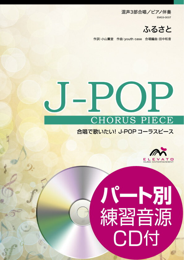 【取寄品】J−POPコーラスピース 混声3部合唱(ソプラノ・アルト・男声)/ピアノ伴奏 ふるさと CD付【楽譜】