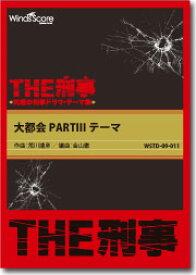 吹奏楽譜 [THE刑事]大都会 PART3 テーマ【楽譜】【送料無料】【smtb-u】[おまけ付き]