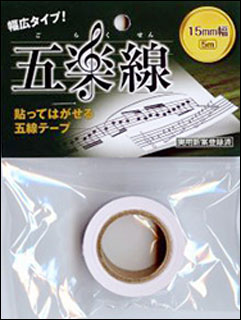 AMO−0025五楽線(15mm幅)