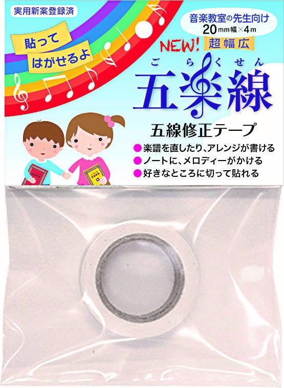 AMO−0006五楽線(20mm幅)【メール便不可商品】