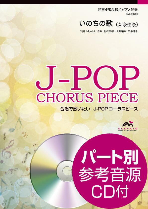 合唱で歌いたい!J−POPコーラスピース 混声4部合唱/ピアノ伴奏 いのちの歌 パート別参考音源CD付【楽譜】