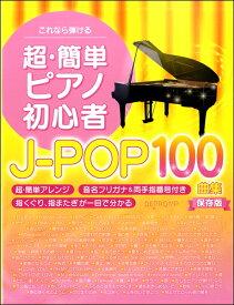 これなら弾ける 超・簡単ピアノ初心者J−POP100曲集 保存版【楽譜】【メール便を選択の場合送料無料】