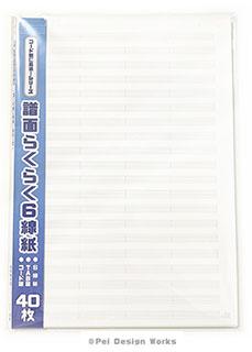 PDWY−604 譜面らくらく6線紙