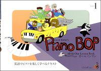 【3月上旬発売予定・予約受付中♪】PianoBopLevel1【楽譜】