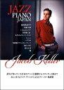 ピアノ・ソロ 上級 JAZZ PIANO JAPAN 日本の名曲をジャズピアノアレンジで【楽譜】【メール便を選択の場合送料無料】