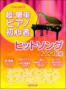 これなら弾ける 超・簡単ピアノ初心者ヒットソング2020年版【楽譜】