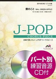 【取寄品】J−POPコーラスピース 混声4部合唱/ピアノ伴奏 僕のこと Mrs. GREEN APPLE CD付【楽譜】
