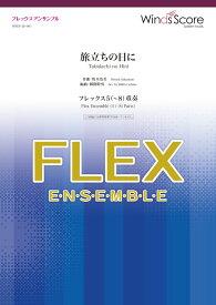フレックスアンサンブル楽譜 旅立ちの日に(フレックス5(〜8)重奏) —【楽譜】【メール便を選択の場合送料無料】