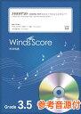 【取寄品】吹奏楽メドレー楽譜 J−BEST'20 〜2020年J−POPベストヒッツスペシャルメドレー〜 参考音源CD付【楽譜】【沖縄・離島以外送…