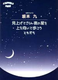 【取寄品】アカペラピース 坂本九 見上げてごらん夜の星を/上を向いて歩こう/ともだち【楽譜】