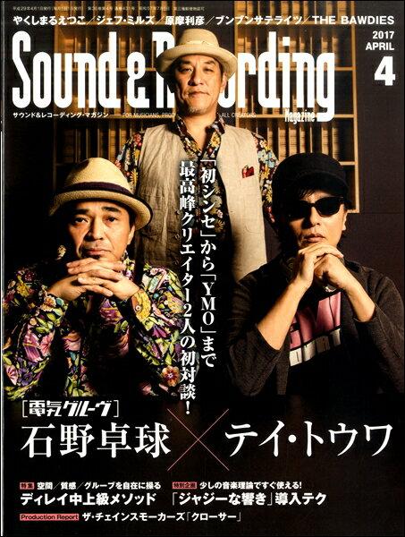 【取寄品】サウンド&レコーディングマガジン 2017年4月号