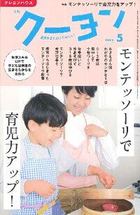 月刊クーヨン2021年5月号