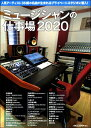 ミュージシャンの仕事場2020/サウンド・デザイナー臨時増刊号【メール便を選択の場合送料無料】
