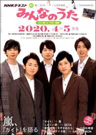 NHK みんなのうた 2020年4・5月