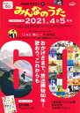 【取寄品】NHK みんなのうた 2021年4・5月