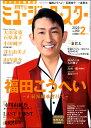 月刊 ミュージック☆スター 2020年2月号