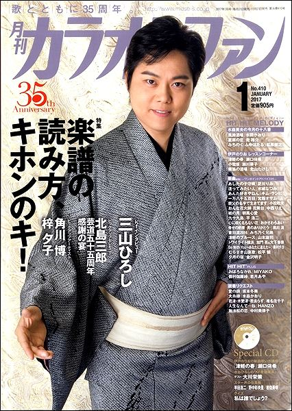 【取寄品】月刊カラオケファン 2017年1月号 CD付