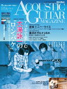 アコースティック・ギター・マガジン 2021年6月号 Vol.88【メール便を選択の場合送料無料】