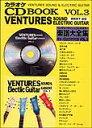 ベンチャーズ サウンド&エレキギター楽譜大全集03 CD Book【楽譜】【送料無料】【smtb-u】