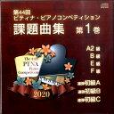 CD 第44回ピティナ・ピアノコンペティション課題曲集 第1巻【メール便不可商品】