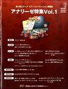 第44回ピティナ・ピアノコンペティション課題曲 アナリーゼ特集Vol.1【楽譜】【メール便を選択の場合送料無料】